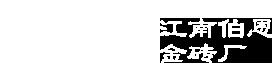 江南伯恩logo缩略图
